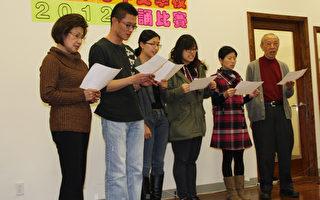 曼哈顿华埠人力中心中文学校12月15日举办2012年秋季国语朗诵比赛。(摄影﹕蔡溶/大纪元)