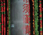 中国股市持续下跌,到目前为止,上证指数跌到2000点之下,创下2009年6月以来的最低点。(Getty Iamges)