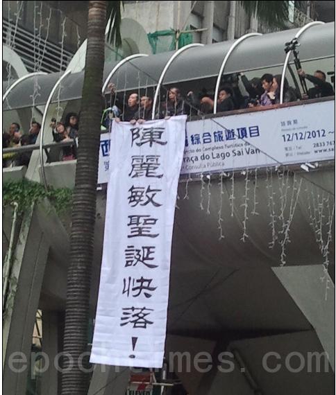 游行人士要求澳门行政法务司司长陈丽敏下台。(摄影:叶颖诗/大纪元)