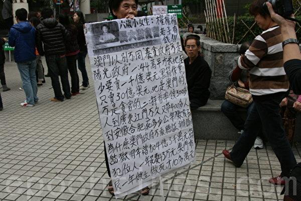 澳门市民自制标语表诉求。(摄影:许侠/大纪元)