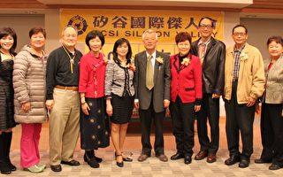 加州硅谷國際傑人會年會 分享中國古玉鑒定經驗