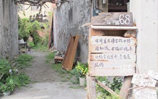 「68藝術野營地」的入口。(攝影:廖素貞/大紀元)