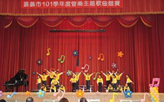 101年嘉义市国际管乐主题歌曲竞赛
