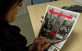 有80年歷史的新聞類紙媒《新聞週刊》(Newsweek)即將吹響熄燈號。(AFP)