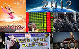 2012华人关注的全球十大新闻