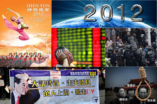 2012華人關注的全球十大新聞