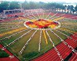 1996年武汉法轮功学员集体炼功,列队组成法轮图形。