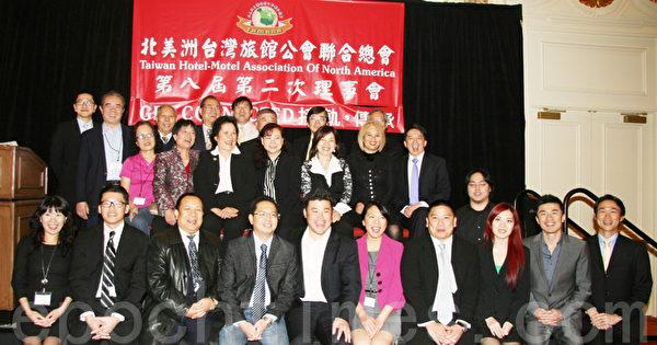 图:北美洲台湾旅馆公会联合总会(THMANA)第八届第二次理事会议部分与会来宾(摄影:朱江/大纪元)