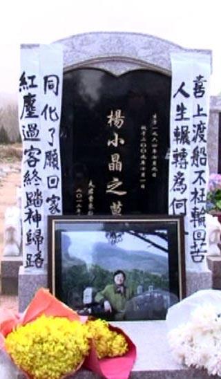 楊小晶之墓(圖片來源:明慧網)