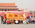 """2001年11月20日下午2时许,来自12个国家和地区的36名名西人法轮功学员在天安门广场打出了写着""""真善忍""""的横幅,为法轮功进行和平请愿。"""