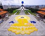 中文维基点击率最高排名榜,居首的中国事件,竟然是法轮功,说明法轮功问题的确是中国的核心问题。图为法轮功学员在台北自由广场,排出李洪志师父法身的图像,宏伟壮观。(大纪元)