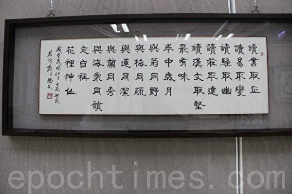 林聰文書法展。(攝影:詹亦菱/大紀元)