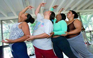 古巴大号舞蹈团 胖人也能舞出美的旋律