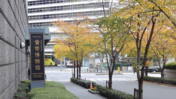 东京货币博物馆门口。(摄影:和和/大纪元)