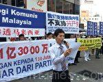 退党服务中心发言人郭先生先以马来文宣读发言稿。(摄影:李池月/大纪元)