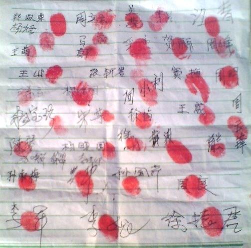 刘维斌、李恒良、刘丽英、刘海涛所在村的村民们以及盖永杰的亲朋在请愿书上签名,要求放人。上述图片仅为部分图片。(图片来源:明慧网)