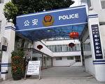 """颜丹:中共为何要在此时设立""""警察节""""?"""