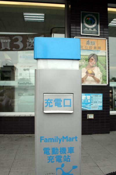 全家超商嘉义市博东店是全国第一个通过认证的绿建筑超商,附设有电动机车充电设备,提供电动机车免费充电服务。(中央社)