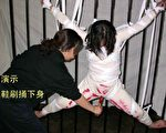 中共对法轮功女学生的性虐待演示图。(大纪元资料图片)