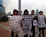 中共宣「停用勞教」  滬4訪民街頭拉橫幅訴冤