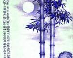 绘画:咏竹