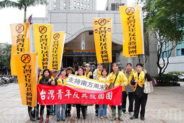 民主進步黨13日下午舉行「人民火大、一路嗆馬」遊行。台灣青年反共救國團在遊行中聲援對岸的南方周末。(攝影:羅郁棠/大紀元)