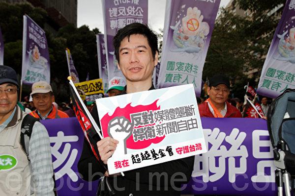 民進黨13日在台北舉辦火大遊行,民眾手拿「反對媒體壟斷 捍衛新聞自由」的看板,表達不滿心聲。(攝影:羅郁棠/大紀元)