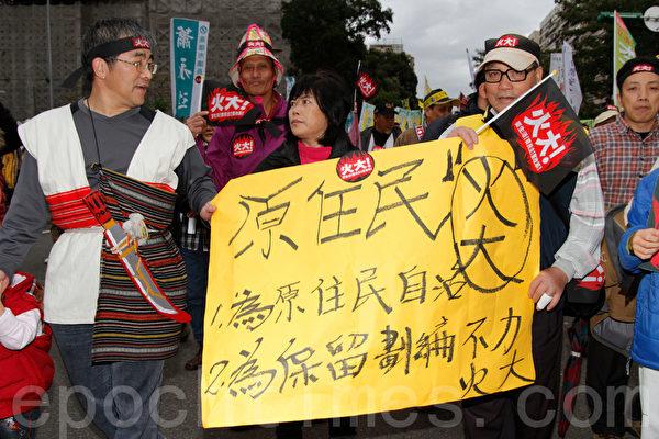 民進黨13日在台北舉辦火大遊行,原住民走上街頭,對政府表達心中的不滿。(攝影:羅郁棠 /大紀元)