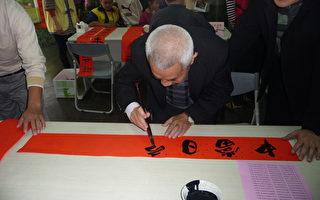 中埔鄉長李文錦也親自揮毫,有板有眼功力不遜一般書寫家。  (攝影:蘇泰安/大紀元)