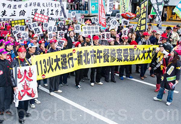 民進黨13日在台北舉辦火大遊行,「新北午餐慘案火大大隊」走上街頭,,對政府表達心中的不滿(攝影:陳柏州 /大紀元)
