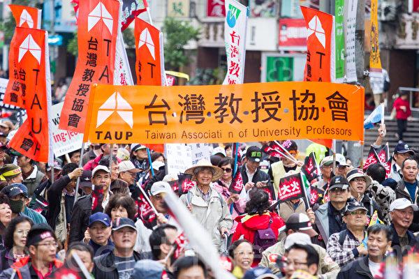民進黨13日在台北舉辦火大遊行,台灣教授協會走上街頭,對政府表達心中的不滿。(攝影:陳柏州/大紀元)