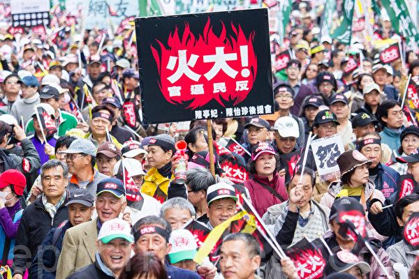 民進黨13日在台北舉辦火大遊行,民眾高舉「火大」看板,對政府表達心中的不滿。(攝影:陳柏州/大紀元)