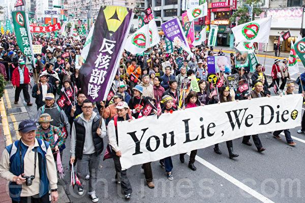 民進黨13日在台北舉辦火大遊行,反核人士舉著「You Lie, We Die」的橫幅,對政府表達心中的不滿。(攝影:陳柏州/大紀元)