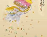 绘画:赞神韵(2)