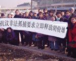 抗议非法绑架公民胡俊雄等人(图片由作者提供)