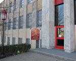 位于布鲁克林、招收国际学生的福德天主教私立高中(大纪元资料图片)