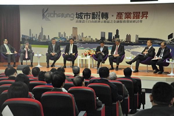高雄设立自由经济示范区之金融服务发展研讨会之座谈。(摄影:杨小敏/大纪元)