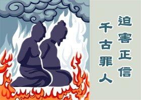 明慧网:法轮功学员劝中共官员赎罪莫自杀