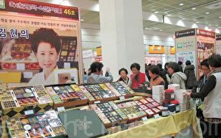 """为期4天的韩国首尔""""新年礼物商品展""""16日在首尔国际会议暨展示中心(COEX)开幕。传统的食品尤为受到人们的青睐。(摄影:王佳慧/大纪元)"""