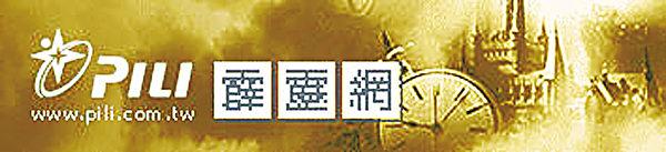 (图:霹雳国际多媒体股份有限公司提供)