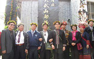 县政府原民处处长曾智勇(左1)、副县长钟佳滨(左5)等人共同揭牌。(屏县府提供)