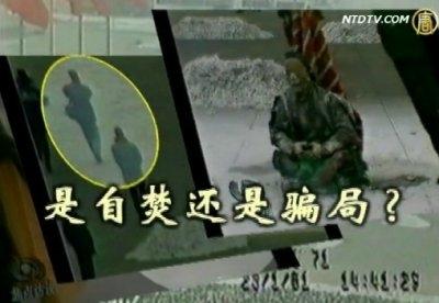 """如果把十二年前的中央电视台""""天安门自焚事件""""录像画面进行慢镜头分析,便会暴露出很多疑点,说明这场""""自焚""""事件完全是一场精心布局的预谋与骗局。"""