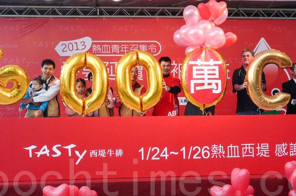 王品集团24日举办募集热血活动,将在全台设立40个捐血点,鼓励国人定期捐血。(摄影:蓝悦真 /大纪元)