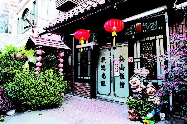 鹤山饭馆位于苗栗公馆(图:苗栗县政府国际文化观光局提供)