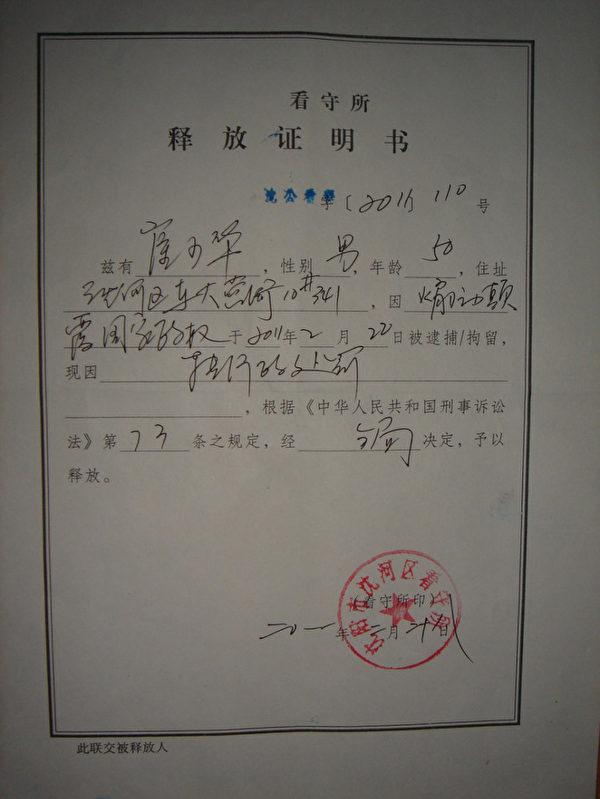 沈阳市公安局沈河分局公安行政处罚决定书 (作者提供)
