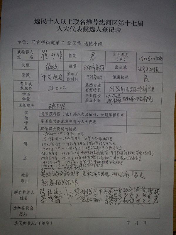 选民十人以上联名推荐沈河区第十七届人大代表候选人登记表 (作者提供)