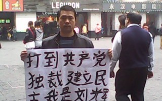 廣州中共兩會之際  舉牌哥亮出「打倒共產黨」