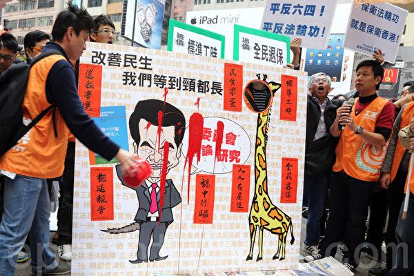 香港民間人權陣線等約二十個團體星期日再次發起遊行,抗議行政長官梁振英施政報告,以語言偽術欺騙港人,要求誠信破產的梁振英立即下台,同時進行民主普選。主辦方宣布有二千人參加(攝影:潘在殊/大紀元)
