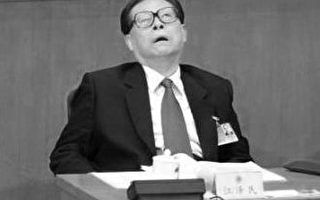 海外网站披露,江泽民涉一兆二千亿金融贪污案,为中共金融史上第一大丑闻。(网络图片)