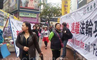 中共團夥再連環滋擾香港法輪功真相點